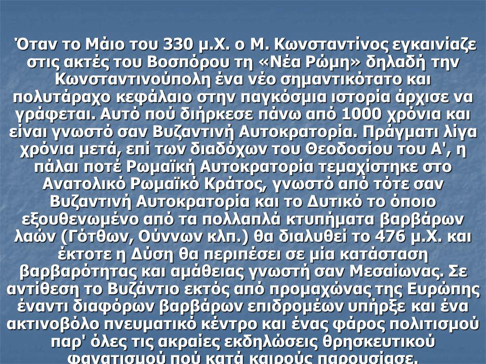 Όταν το Μάιο του 330 μ.Χ. ο Μ.