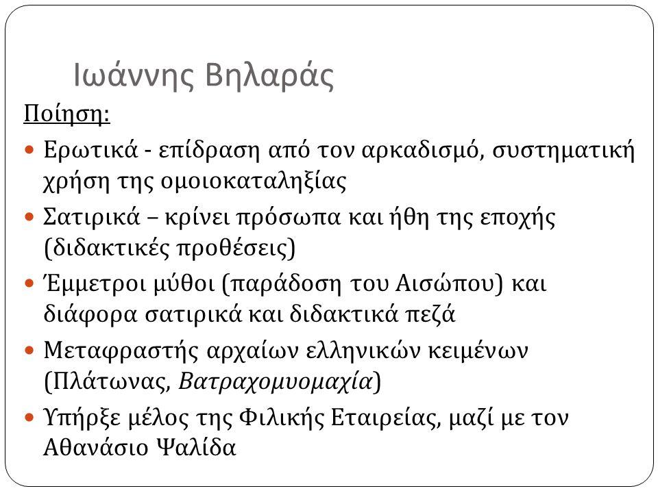 Ιωάννης Βηλαράς Ποίηση: