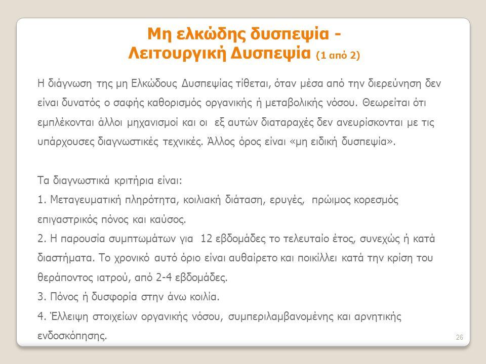 Μη ελκώδης δυσπεψία - Λειτουργική Δυσπεψία (1 από 2)