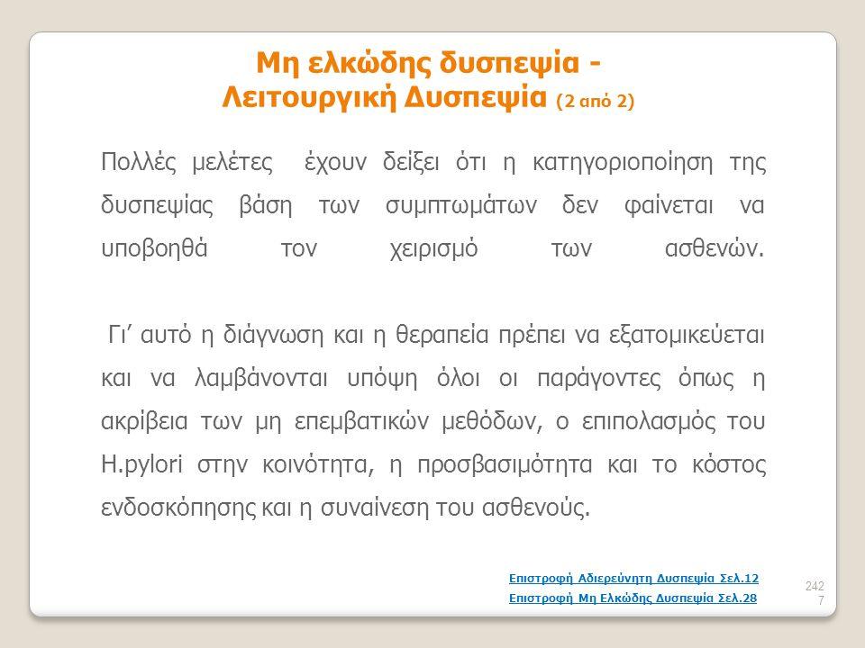 Μη ελκώδης δυσπεψία - Λειτουργική Δυσπεψία (2 από 2)