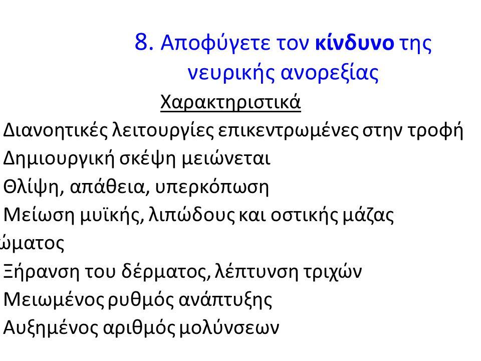 8. Αποφύγετε τον κίνδυνο της νευρικής ανορεξίας