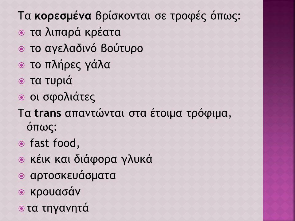 Τα κορεσμένα βρίσκονται σε τροφές όπως: