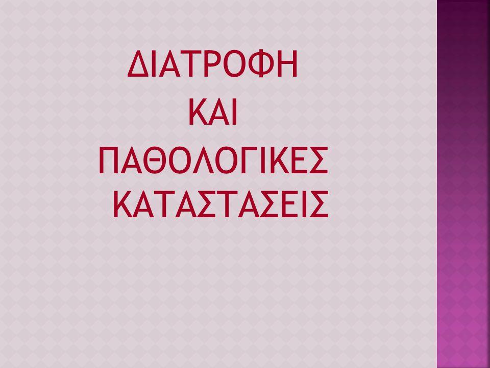 ΔΙΑΤΡΟΦΗ ΚΑΙ ΠΑΘΟΛΟΓΙΚΕΣ ΚΑΤΑΣΤΑΣΕΙΣ