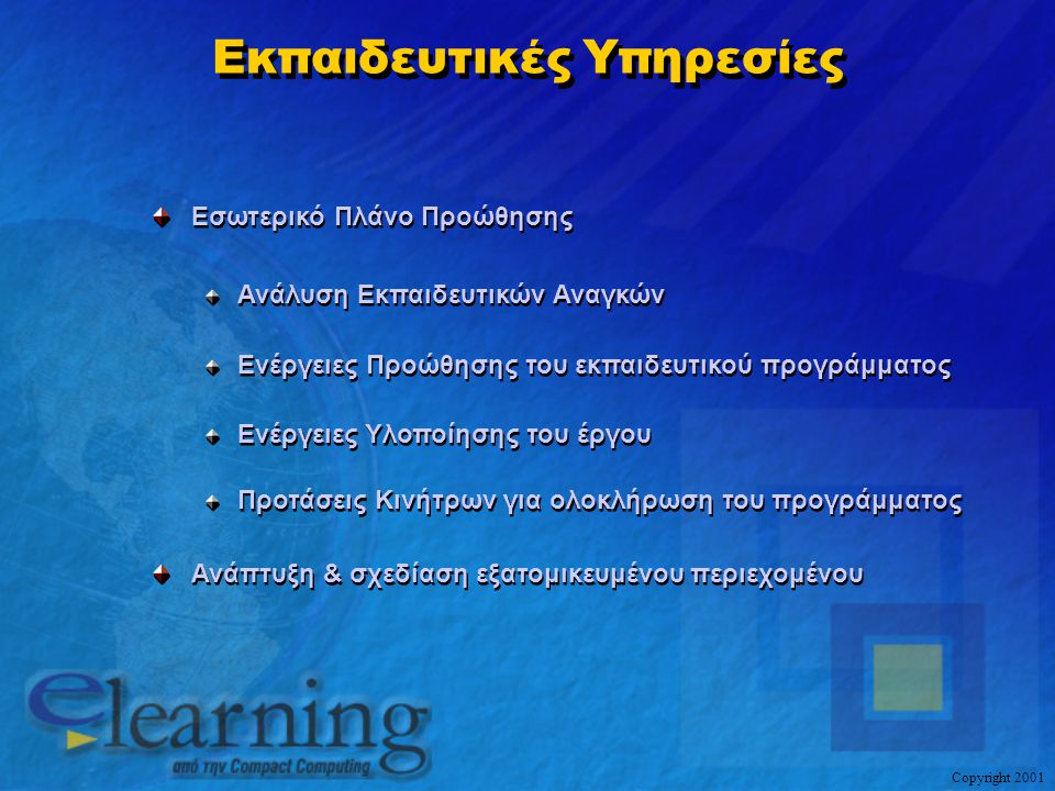 Εκπαιδευτικές Υπηρεσίες
