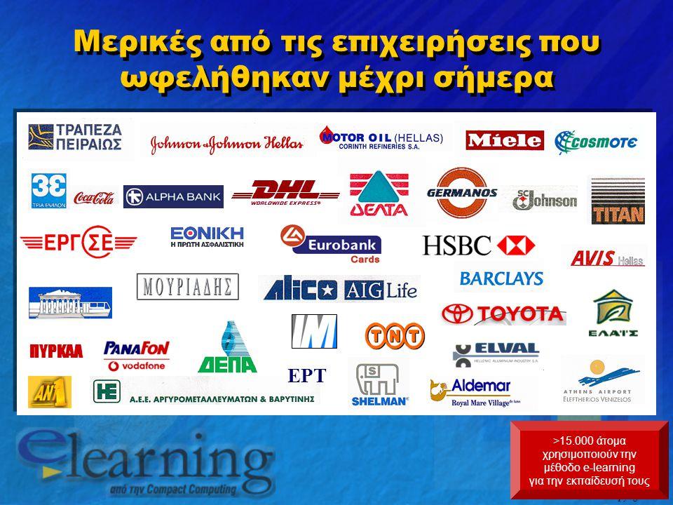 Μερικές από τις επιχειρήσεις που ωφελήθηκαν μέχρι σήμερα