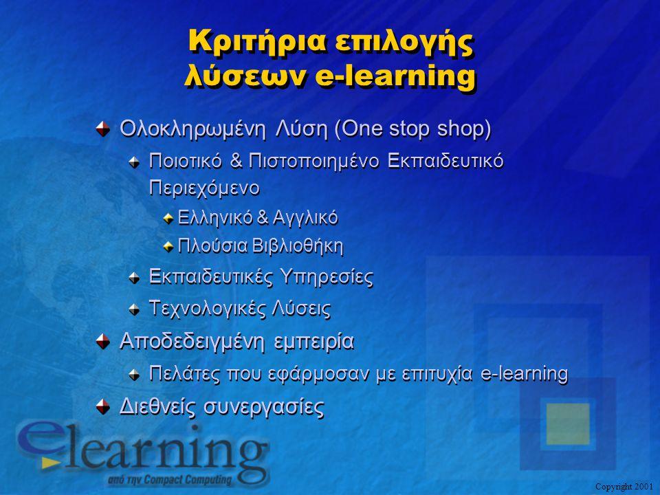 Κριτήρια επιλογής λύσεων e-learning