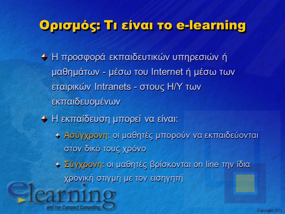 Ορισμός: Τι είναι το e-learning