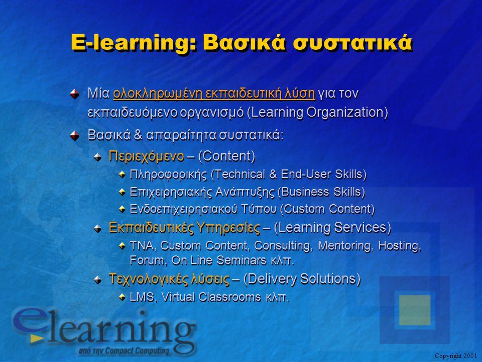 E-learning: Βασικά συστατικά