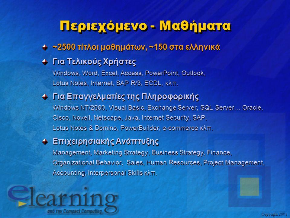 Περιεχόμενο - Μαθήματα