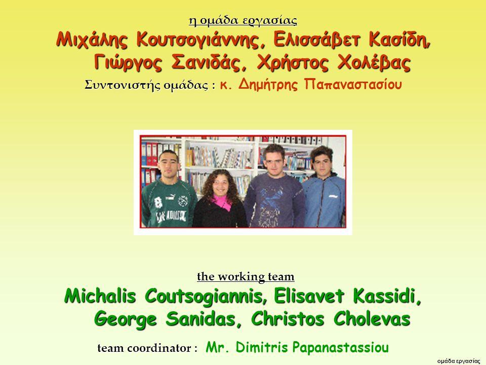 η ομάδα εργασίας Μιχάλης Κουτσογιάννης, Ελισσάβετ Κασίδη, Γιώργος Σανιδάς, Χρήστος Χολέβας.