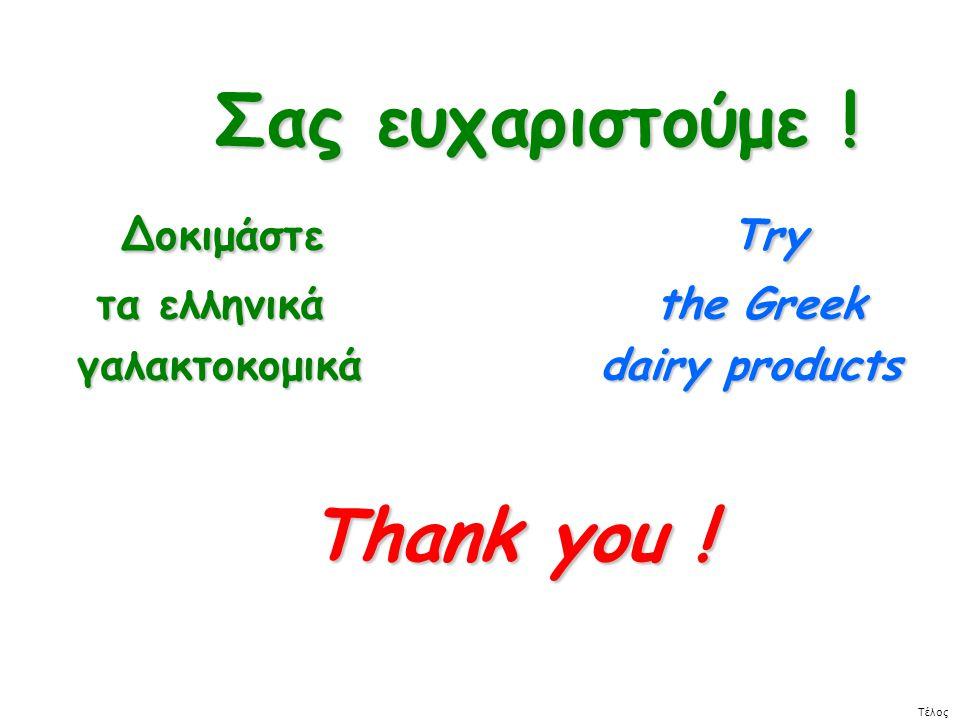 Σας ευχαριστούμε ! Δοκιμάστε Try Thank you ! τα ελληνικά the Greek