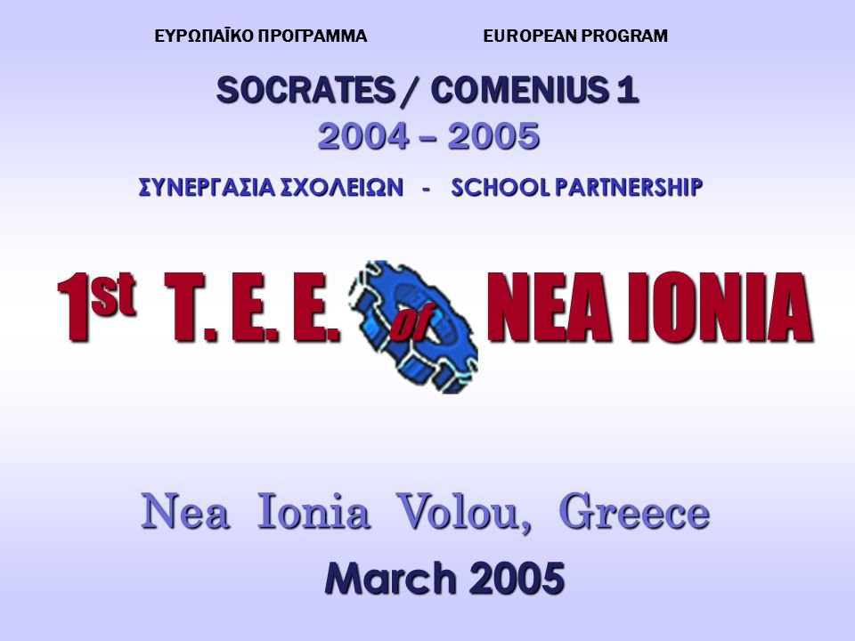 1st T. E. E. of NEA IONIA Nea Ionia Volou, Greece March 2005