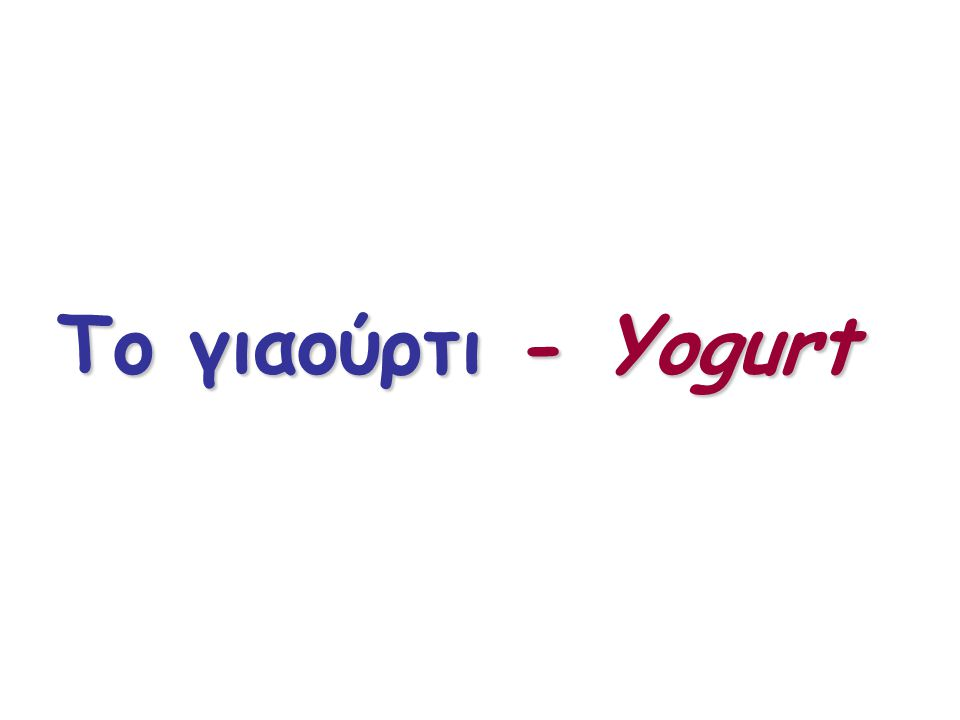 Το γιαούρτι - Yogurt COMENIUS 1 - Dairy Products - March 2005