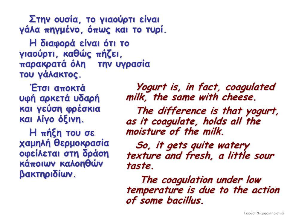 Γιαούρτι 3 - χαρακτηριστικά