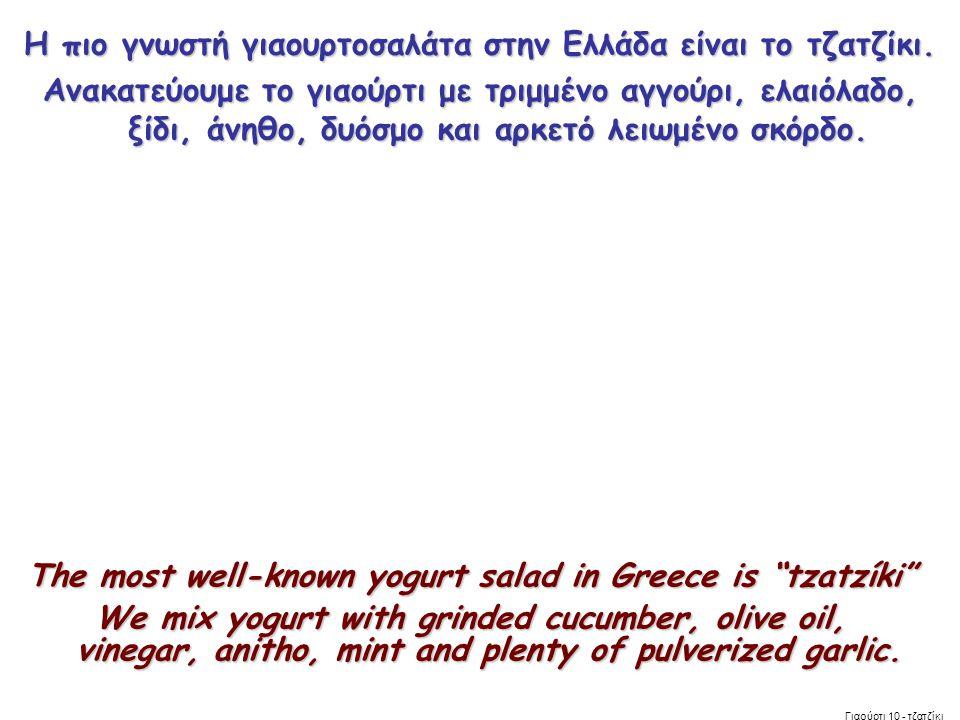Η πιο γνωστή γιαουρτοσαλάτα στην Ελλάδα είναι το τζατζίκι.