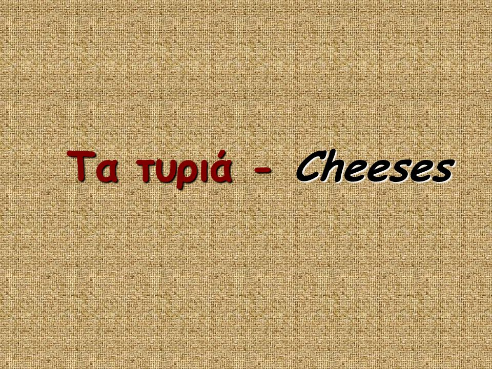 Τα τυριά - Cheeses COMENIUS 1 - Dairy Products - March 2005