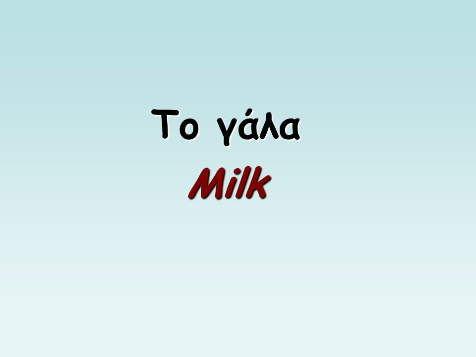 Το γάλα Milk COMENIUS 1 - Dairy Products - March 2005