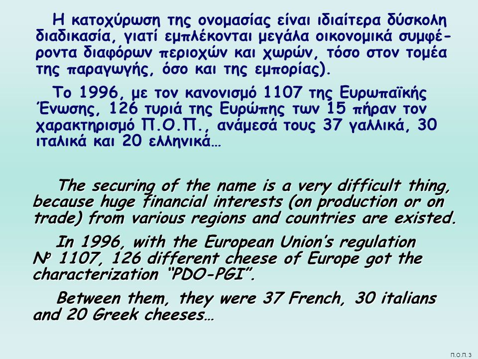 Between them, they were 37 French, 30 italians and 20 Greek cheeses…