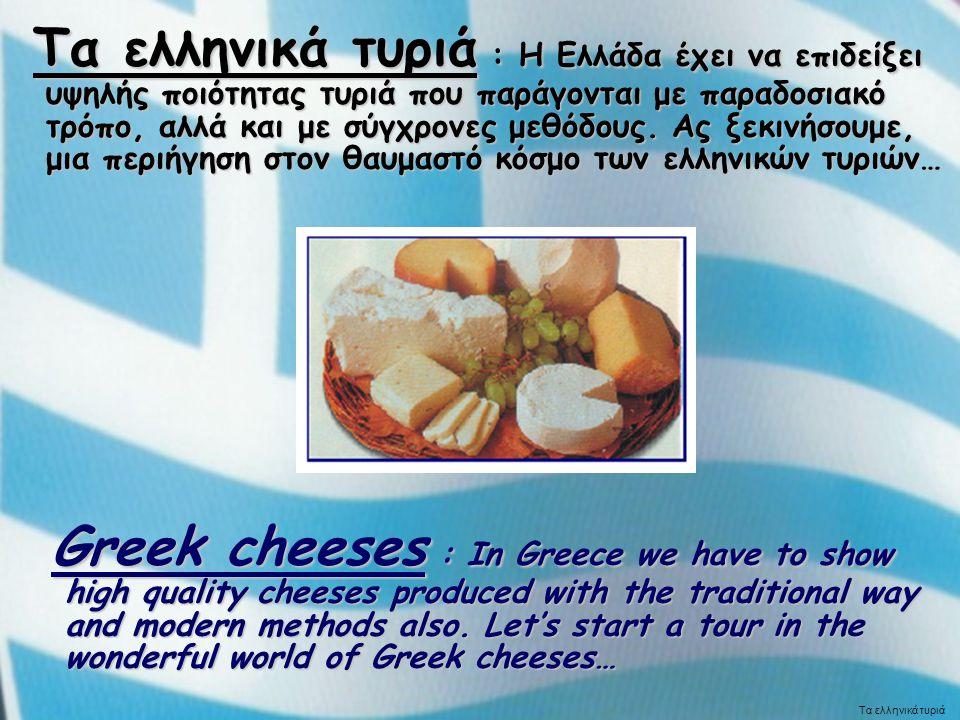 Τα ελληνικά τυριά : Η Ελλάδα έχει να επιδείξει υψηλής ποιότητας τυριά που παράγονται με παραδοσιακό τρόπο, αλλά και με σύγχρονες μεθόδους. Ας ξεκινήσουμε, μια περιήγηση στον θαυμαστό κόσμο των ελληνικών τυριών…