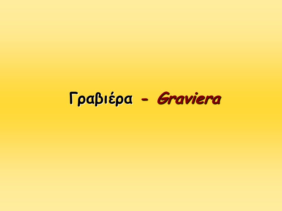 Γραβιέρα - Graviera COMENIUS 1 - Dairy Products - March 2005