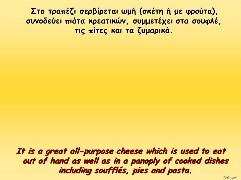 Στο τραπέζι σερβίρεται ωμή (σκέτη ή με φρούτα), συνοδεύει πιάτα κρεατικών, συμμετέχει στα σουφλέ, τις πίτες και τα ζυμαρικά.