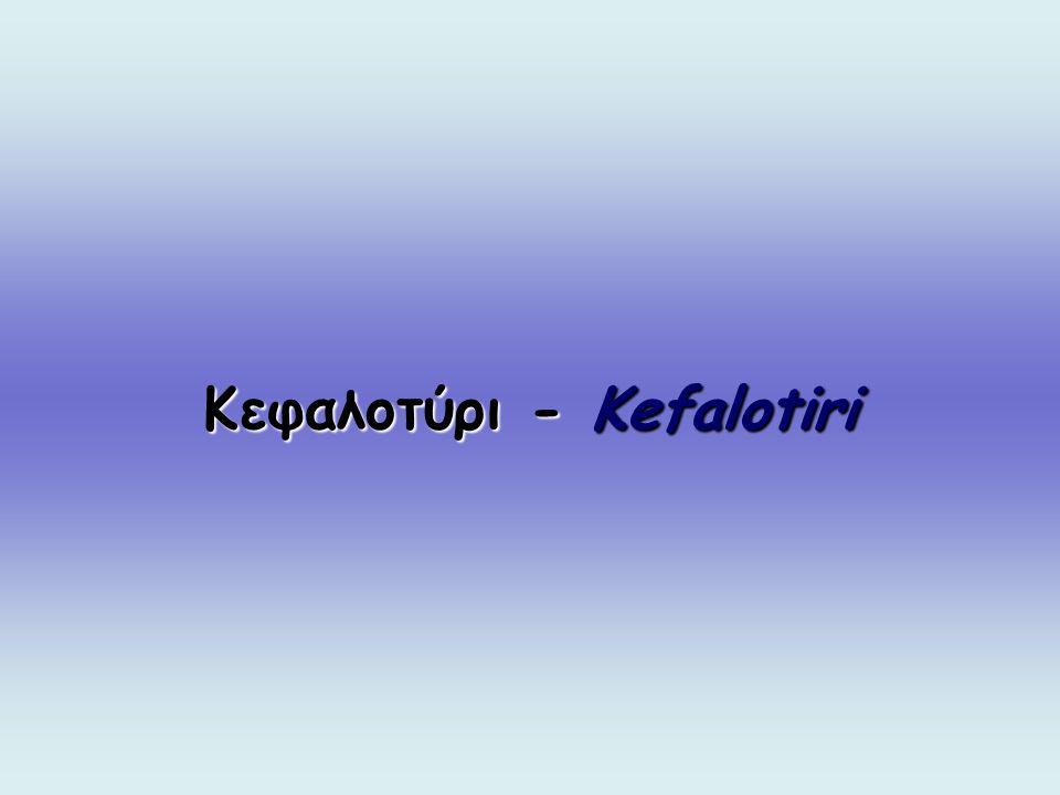 Κεφαλοτύρι - Kefalotiri