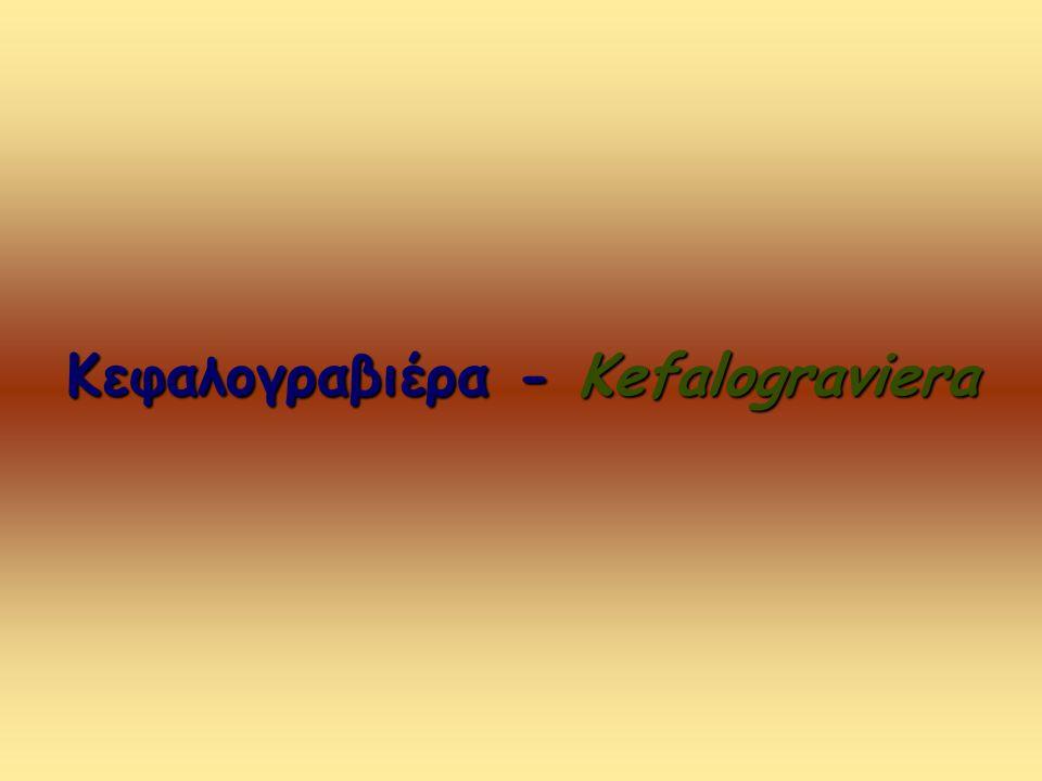 Κεφαλογραβιέρα - Kefalograviera