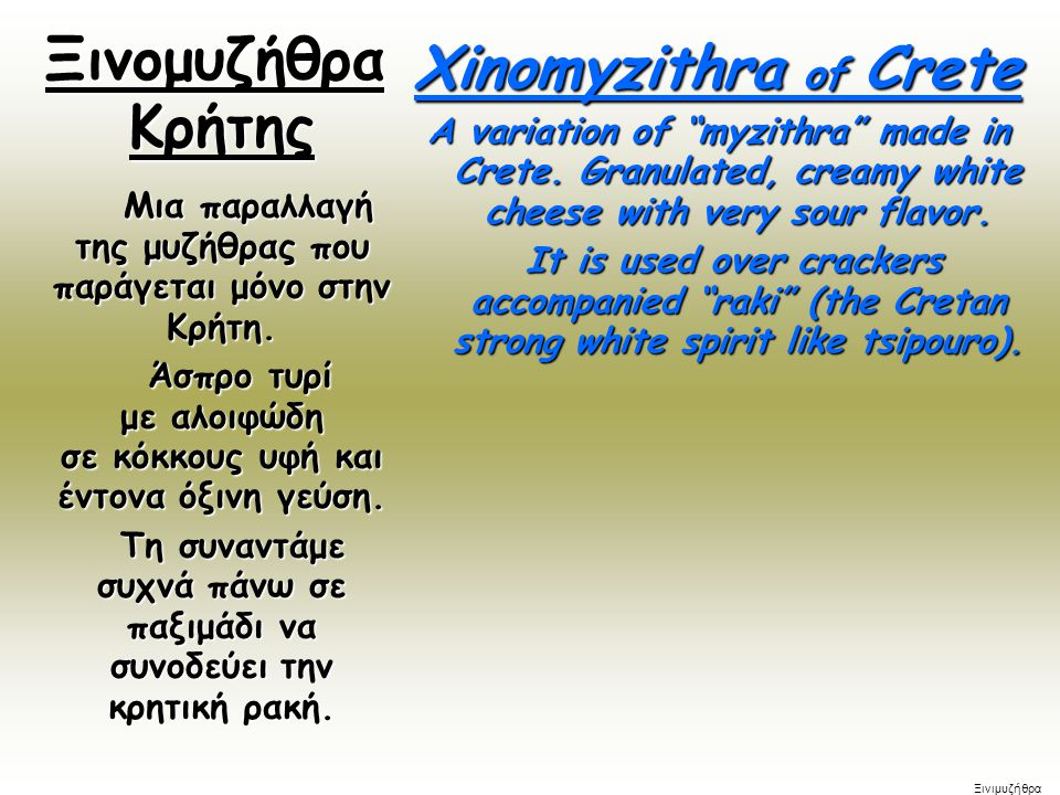 Ξινομυζήθρα Κρήτης Xinomyzithra of Crete