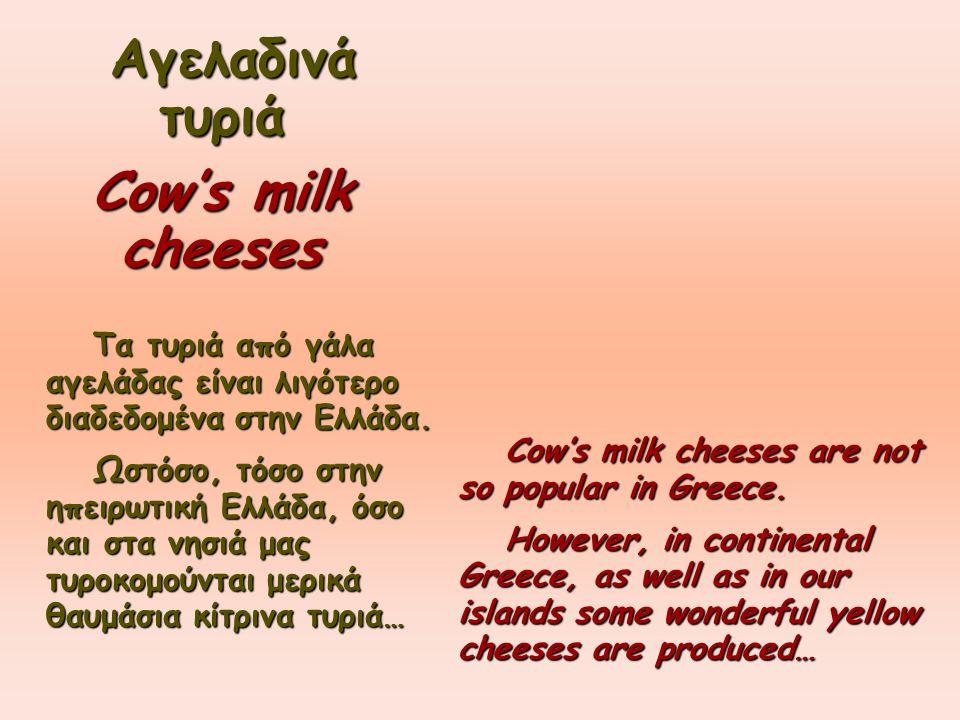 Αγελαδινά τυριά Cow's milk cheeses