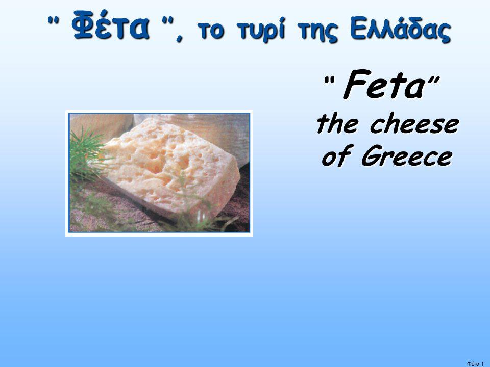 '' Φέτα '', το τυρί της Ελλάδας Feta the cheese of Greece