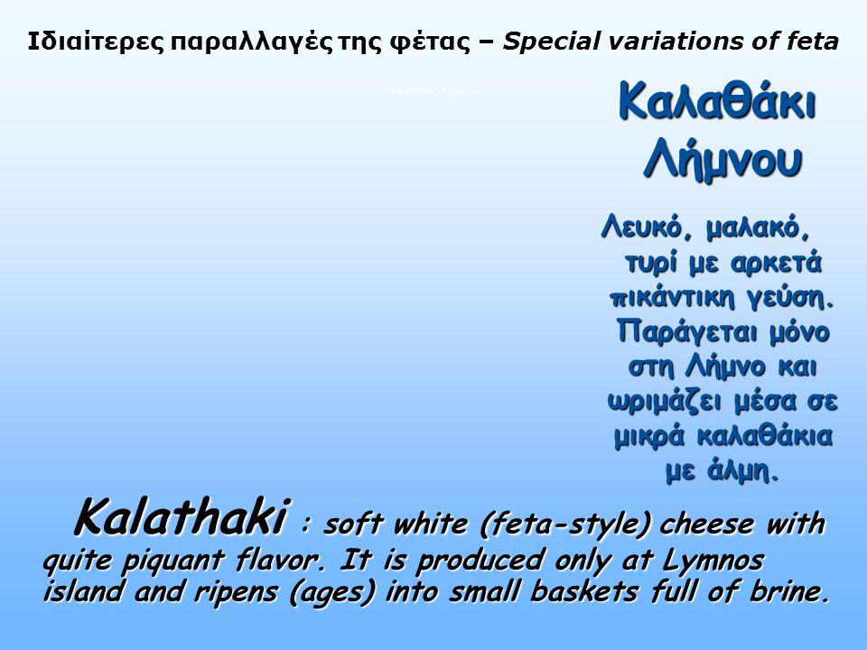 Ιδιαίτερες παραλλαγές της φέτας – Special variations of feta Καλαθάκι Λήμνου