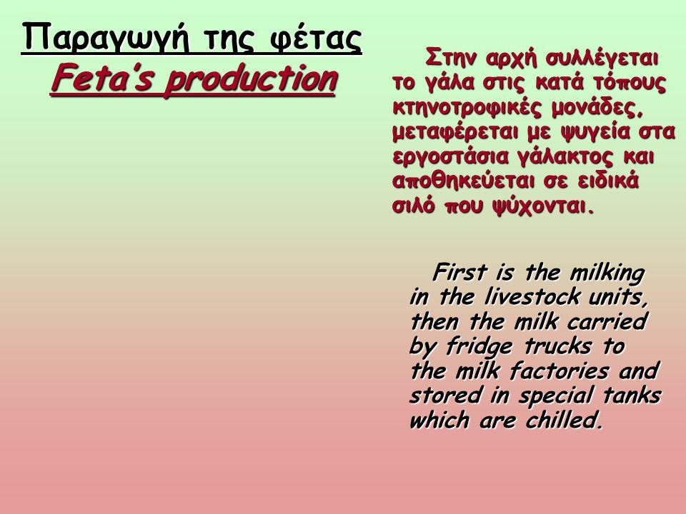 Παραγωγή της φέτας Feta's production