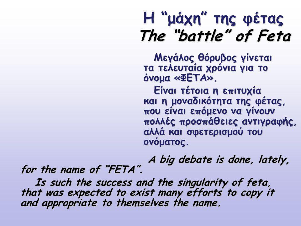 Η μάχη της φέτας The battle of Feta