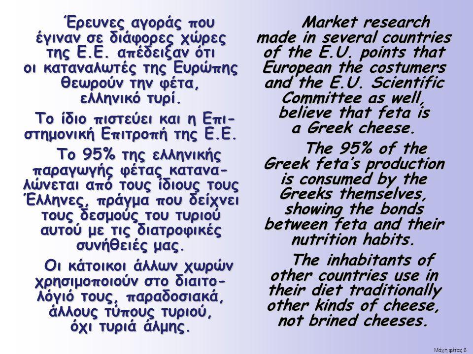 Το ίδιο πιστεύει και η Επι-στημονική Επιτροπή της Ε.Ε.