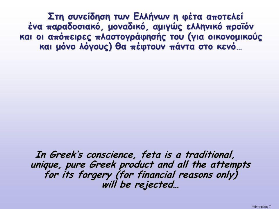 Στη συνείδηση των Ελλήνων η φέτα αποτελεί ένα παραδοσιακό, μοναδικό, αμιγώς ελληνικό προϊόν και οι απόπειρες πλαστογράφησής του (για οικονομικούς και μόνο λόγους) θα πέφτουν πάντα στο κενό…