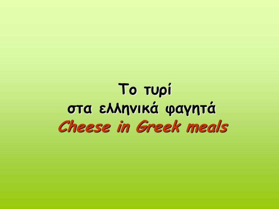 Το τυρί στα ελληνικά φαγητά Cheese in Greek meals