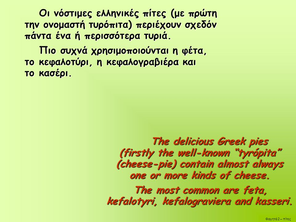 The most common are feta, kefalotyri, kefalograviera and kasseri.