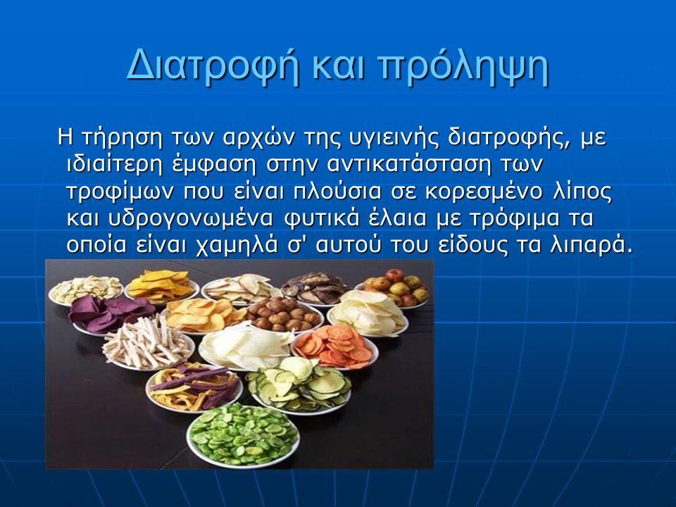 Διατροφή και πρόληψη