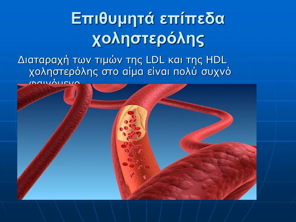 Επιθυμητά επίπεδα χοληστερόλης