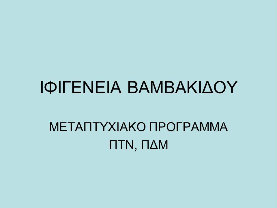 ΜΕΤΑΠΤΥΧΙΑΚΟ ΠΡΟΓΡΑΜΜΑ ΠΤΝ, ΠΔΜ