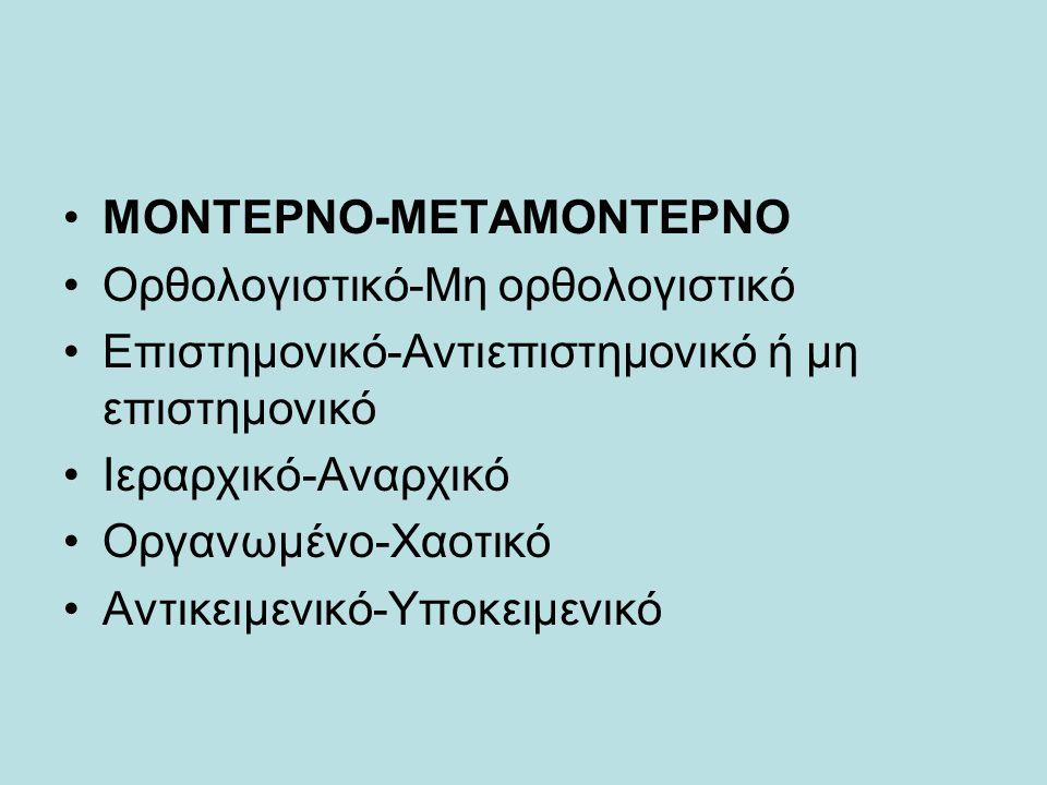 ΜΟΝΤΕΡΝΟ-ΜΕΤΑΜΟΝΤΕΡΝΟ