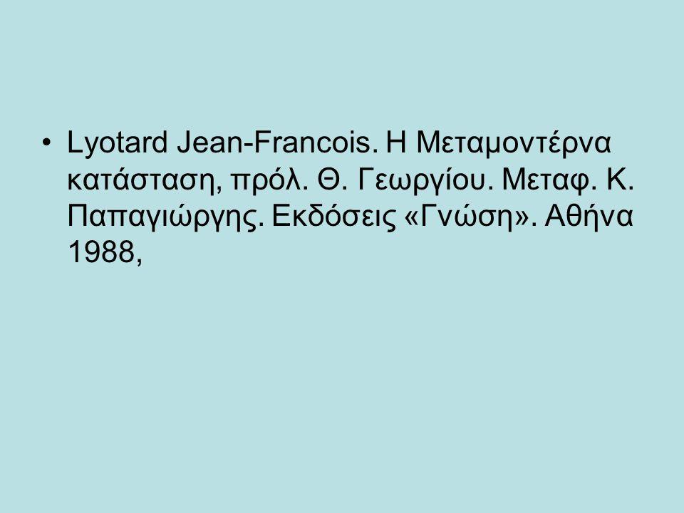 Lyotard Jean-Francois. H Mεταμοντέρνα κατάσταση, πρόλ. Θ. Γεωργίου