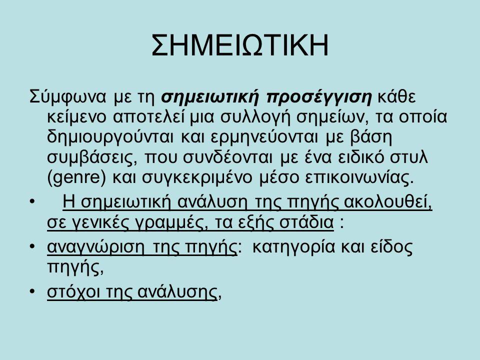 ΣΗΜΕΙΩΤΙΚΗ