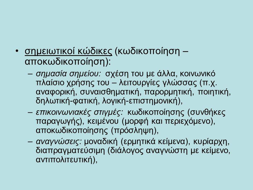 σημειωτικοί κώδικες (κωδικοποίηση – αποκωδικοποίηση):