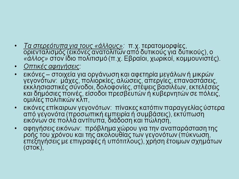 Τα στερεότυπα για τους «άλλους»: π. χ