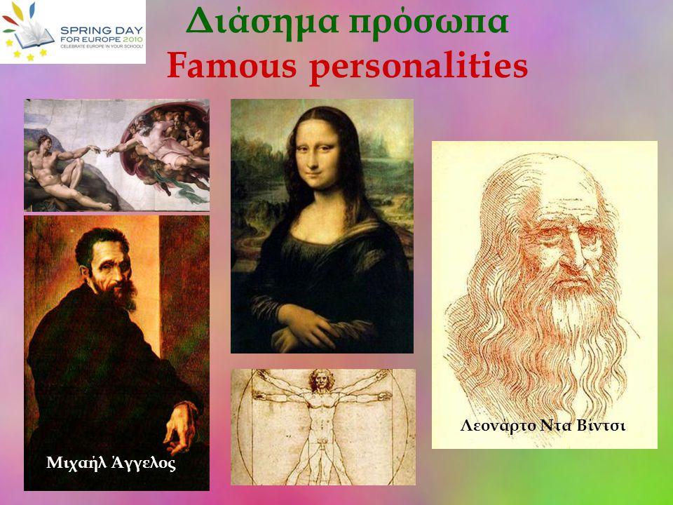 Διάσημα πρόσωπα Famous personalities