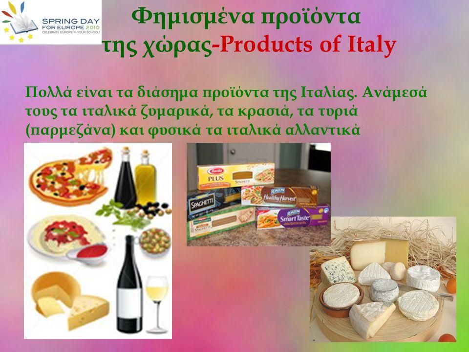 Φημισμένα προϊόντα της χώρας-Products of Italy
