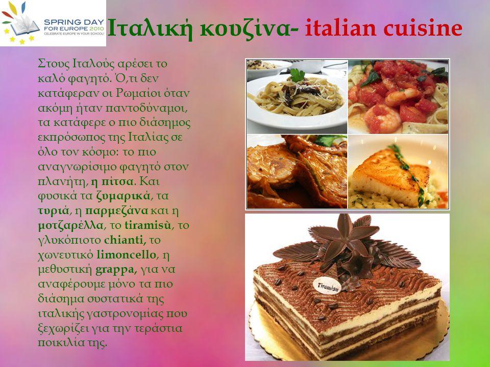 Ιταλική κουζίνα- italian cuisine