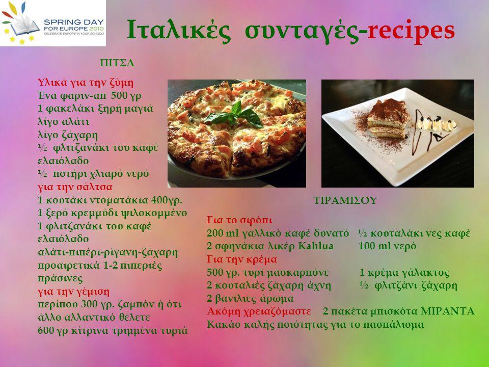 Ιταλικές συνταγές-recipes