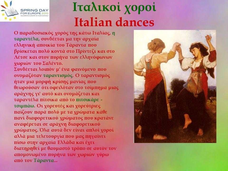 Ιταλικοί χοροί Italian dances